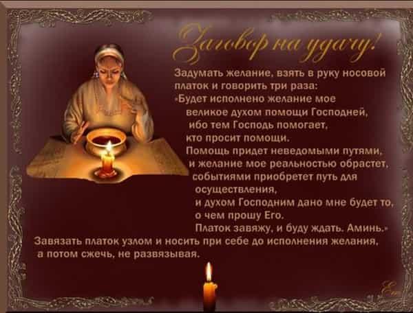 Молитвы и заговоры на удачу