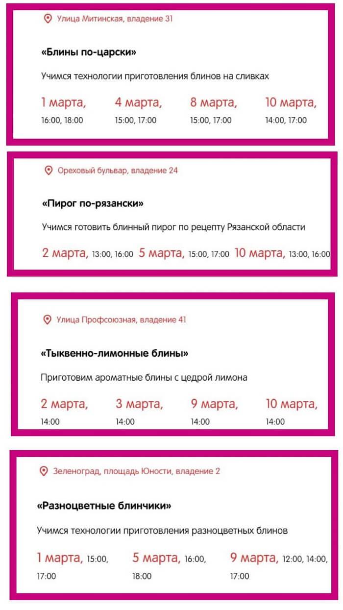 Масленица 2019 в Москве: программа мероприятий, масленичный фестиваль