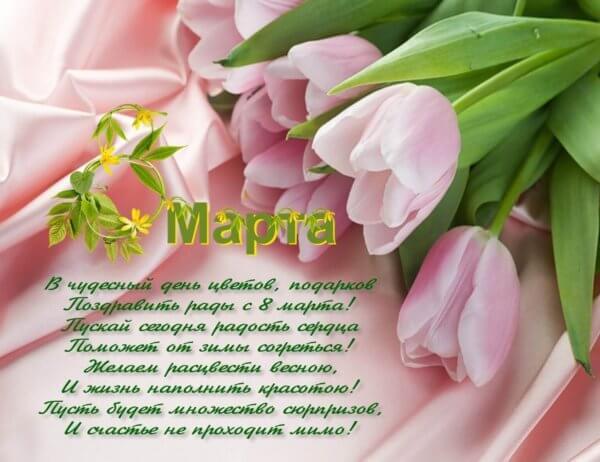 Поздравления с 8 Марта коллегам женщинам руководителю