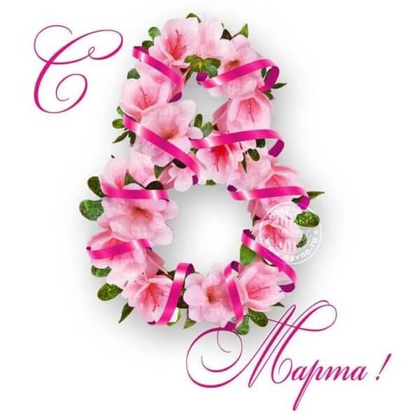 Поздравления с 8 Марта коллегам женщинам в прозе