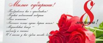 Поздравления с 8 марта для женщин 2019: красивые и нежные, короткие смс, в стихах и прозе
