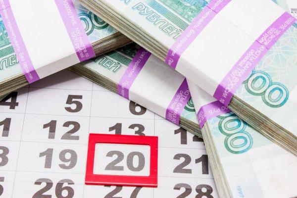 Новые правила выдачи зарплаты