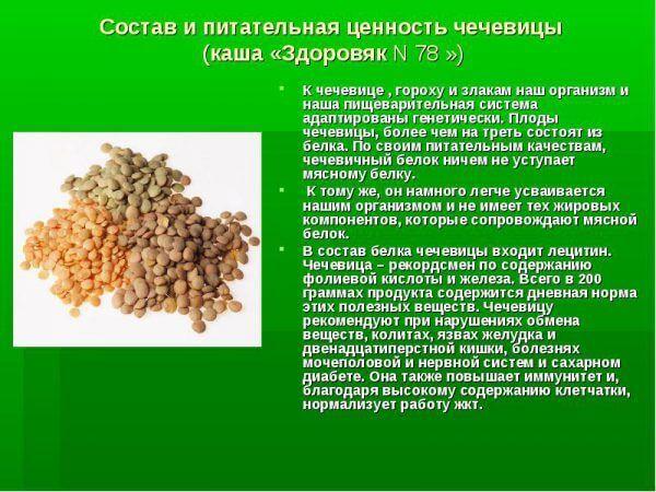 Чечевица польза и вред: рецепты приготовления