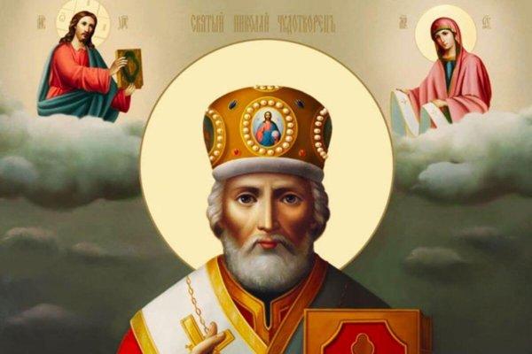 Икона Николая Чудотворца в чем помогает