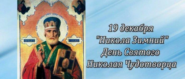 Николай Чудотворец: когда празднуется в 2018 году