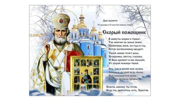 Николай Чудотворец: молитва изменить, чтобы судьбу читать 40 дней