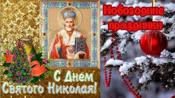 День Святого Николая Чудотворца в 2019 году