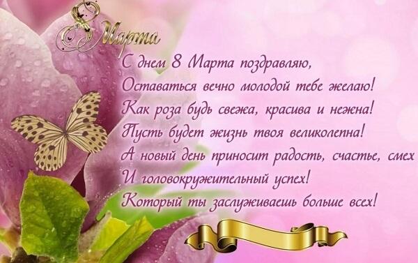 Поздравления с 8 Марта коллегам женщинам в стихах